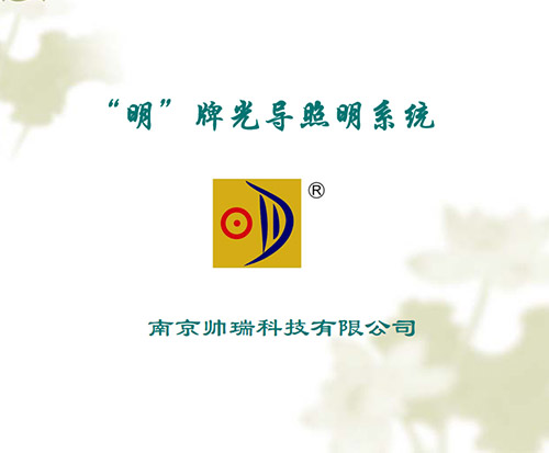 <strong>导光管采光装置 PPT</strong>