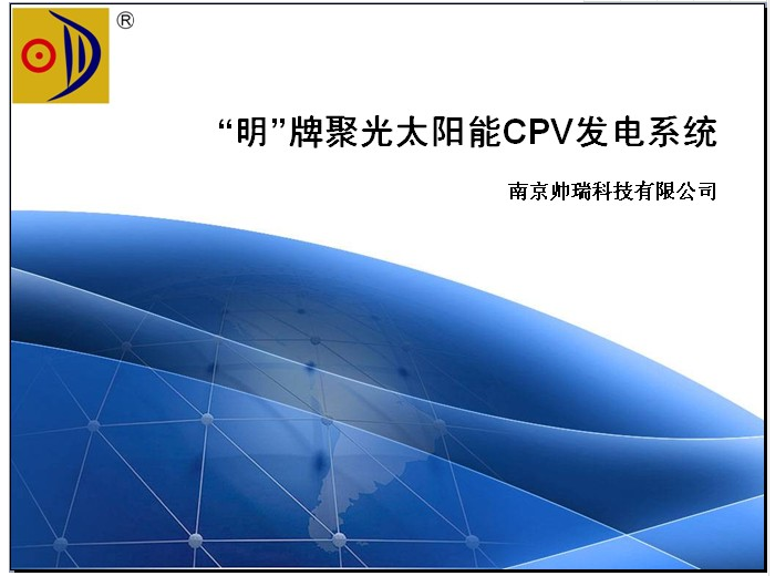 <strong>聚光太阳能CPV发电系统  PPT</strong>